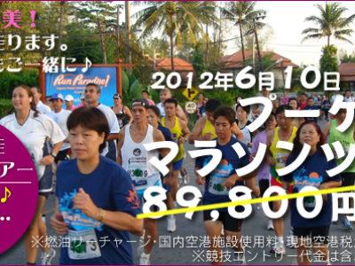 宮原由佳 プーケットマラソン参加ツアー 2012
