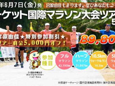 宮原由佳 プーケットマラソン参加ツアー 2013