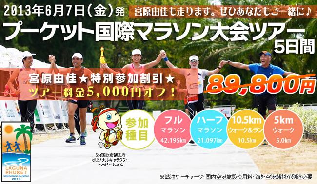 プーケットマラソン2013